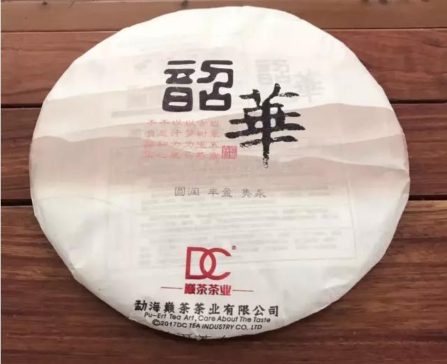 润元昌巅茶—韶华(2017)