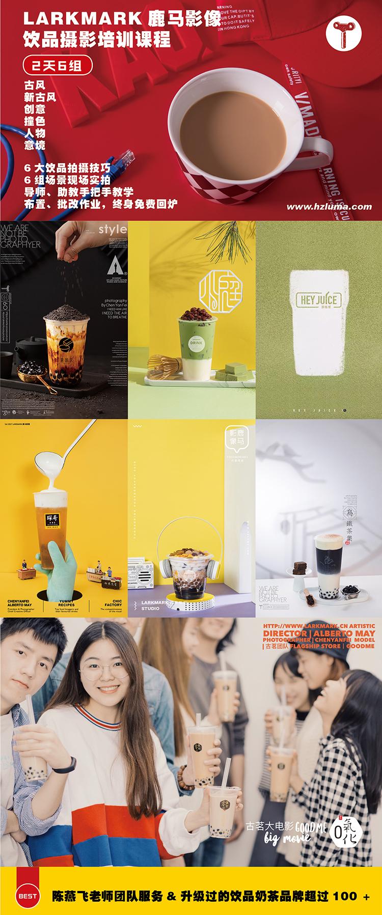 饮品海报6