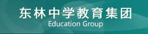 东林中学教育集团