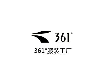 361°服装工厂