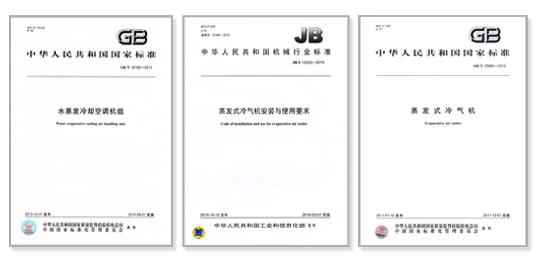 环保空调国家标准文件