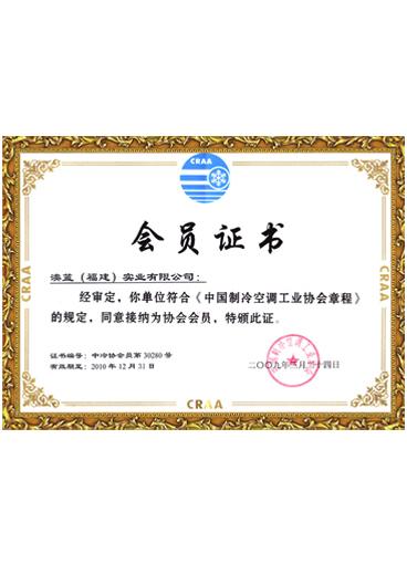 空调制冷行业协会会员证书