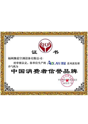 消费者信誉品牌荣誉证书