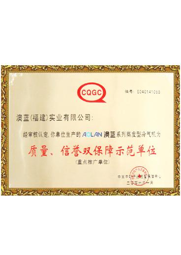 质量信誉保障示范单位荣誉证书