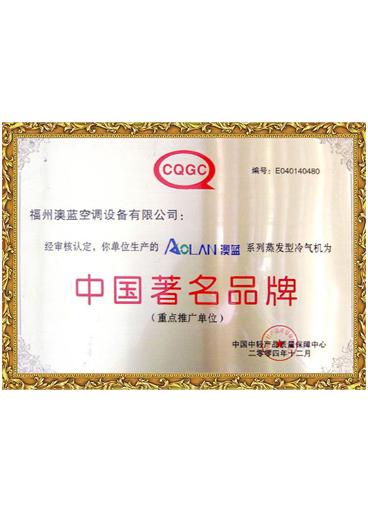 中国著名品牌荣誉证书
