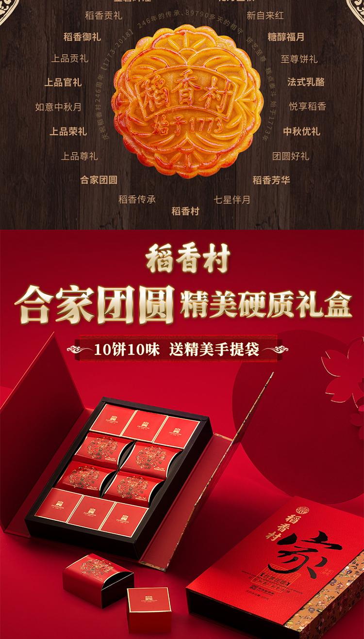 北京稻香村月饼价格_稻香村月饼礼盒 合家团圆-钰福庄园