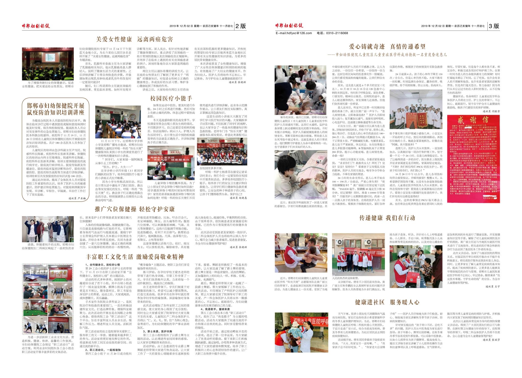 十一月报纸2_看图王