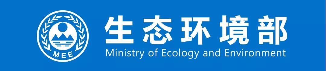 生态环境部