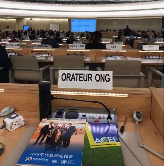中华环保联合会参与联合国人权理事会第三轮国别审议