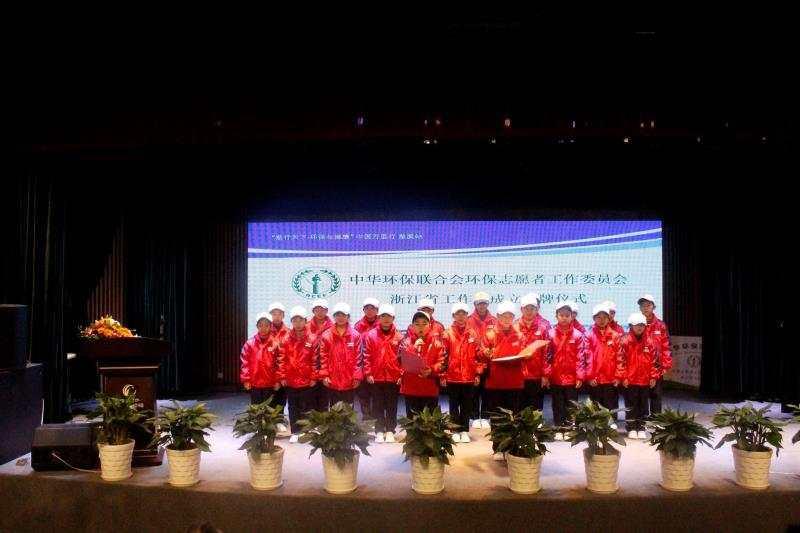 中华环保联合会环保志愿者工作委员会浙江省工作站成立