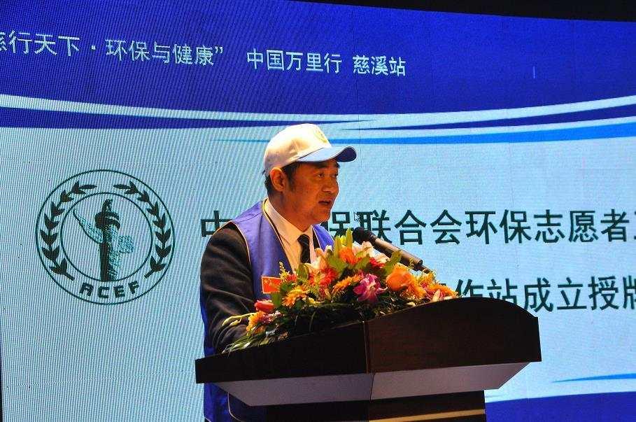 中华环保联合会环保志愿者工作委员会浙江省工作站成立1