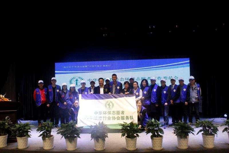 中华环保联合会环保志愿者工作委员会浙江省工作站成立2