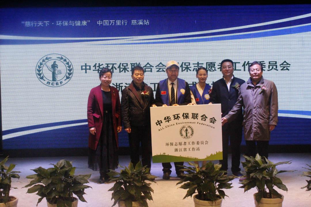中华环保联合会环保志愿者工作委员会浙江省工作站成立3