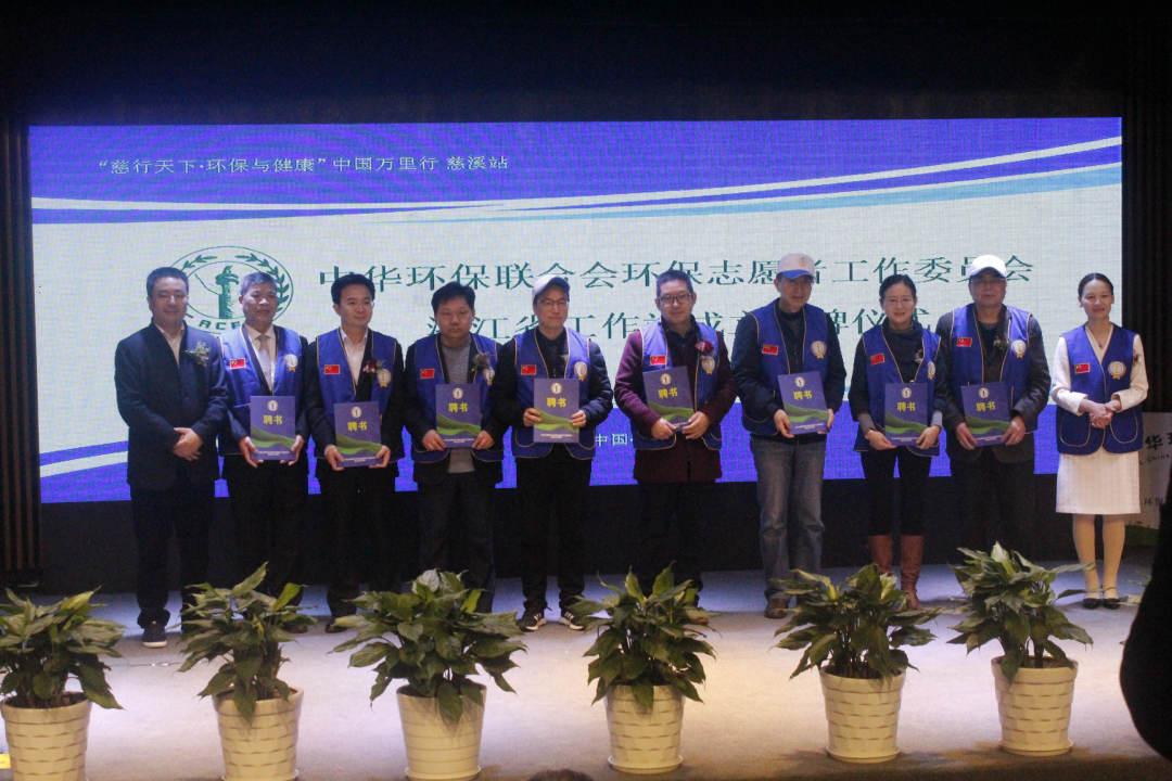中华环保联合会环保志愿者工作委员会浙江省工作站成立4