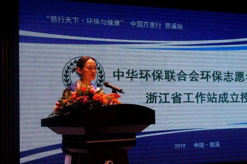 中华环保联合会环保志愿者工作委员会浙江省工作站成立6