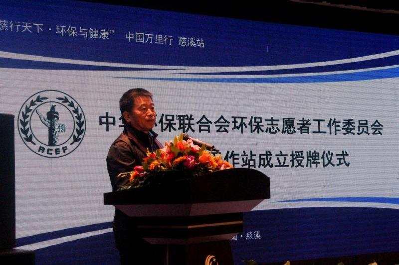 中华环保联合会环保志愿者工作委员会浙江省工作站成立8
