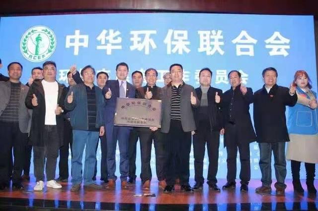 中华环保联合会志愿者工作委员会河南省工作站挂牌成立