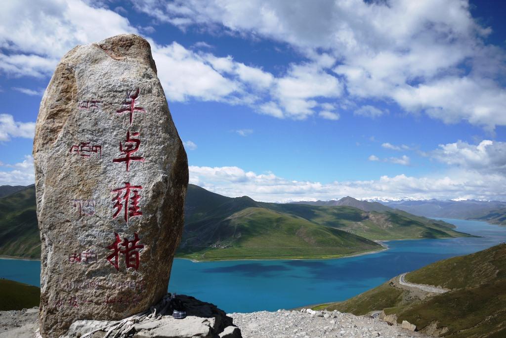 ヤムトク湖