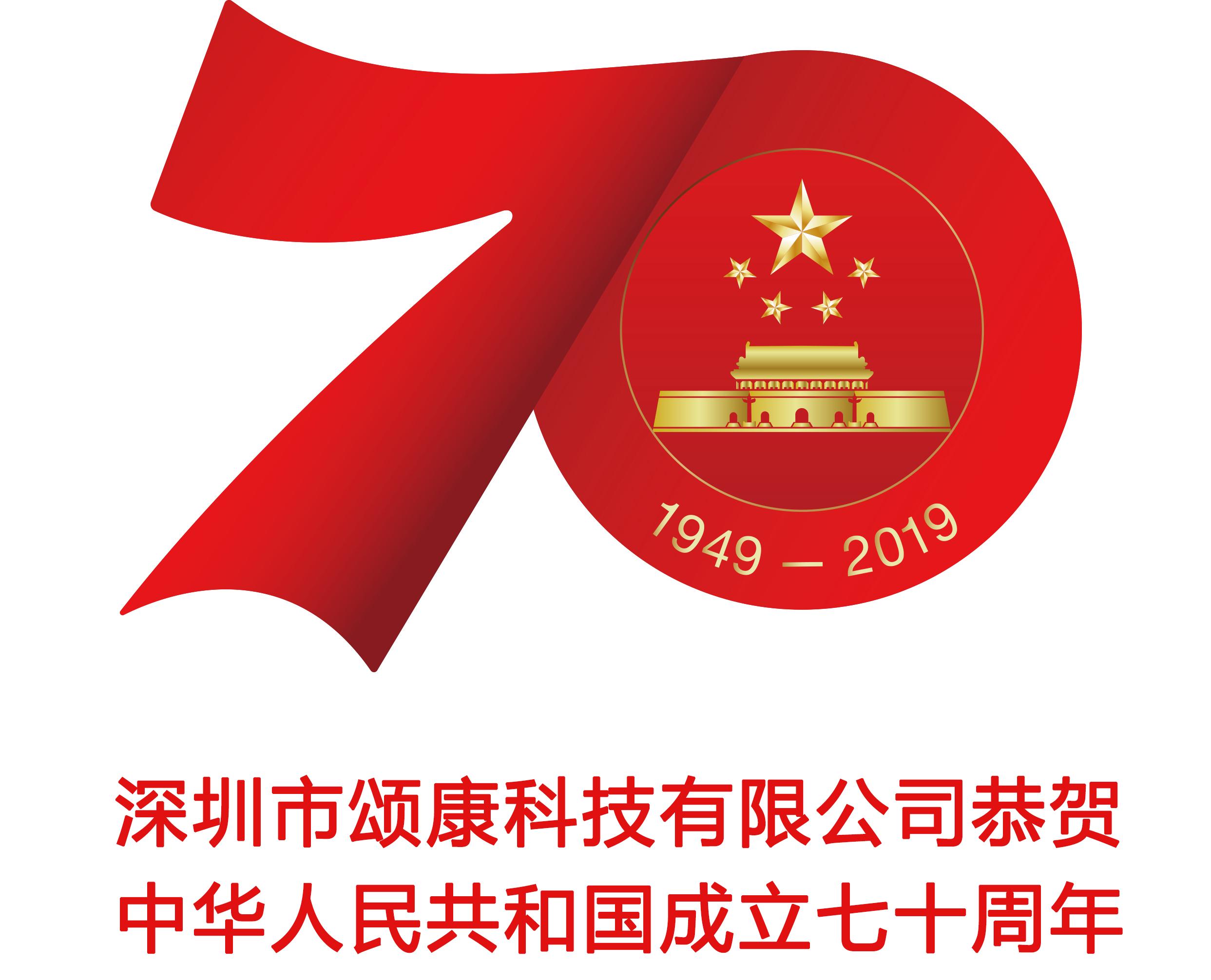 颂康恭贺70周年庆
