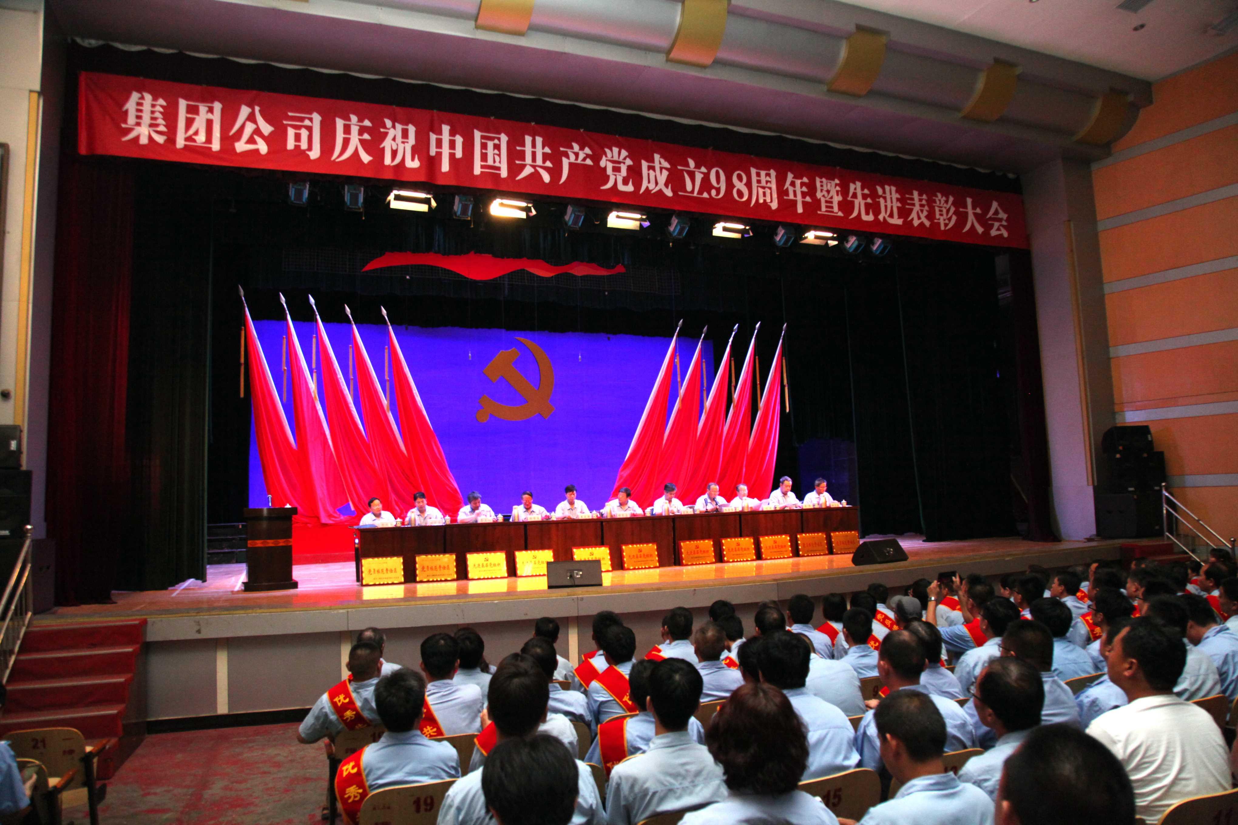 公司黨委召開慶祝中國共產黨成立九十八周年暨先進表彰大會