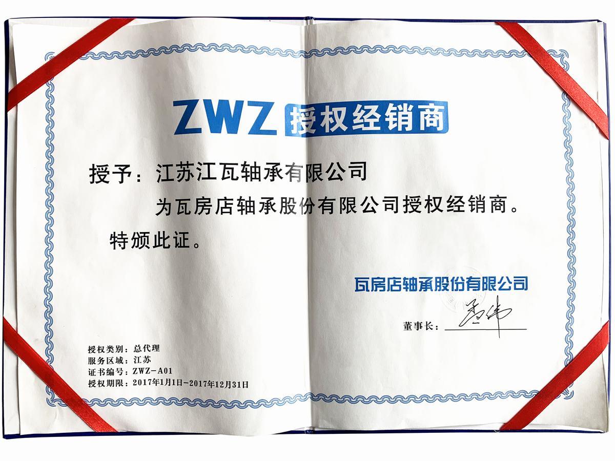 2017年2