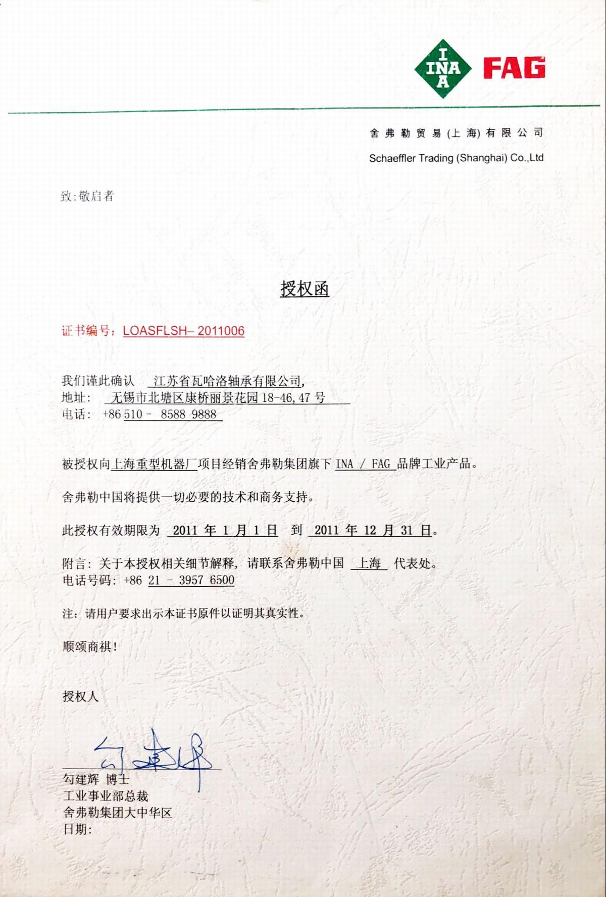 舍弗勒授权瓦哈洛2011年证书