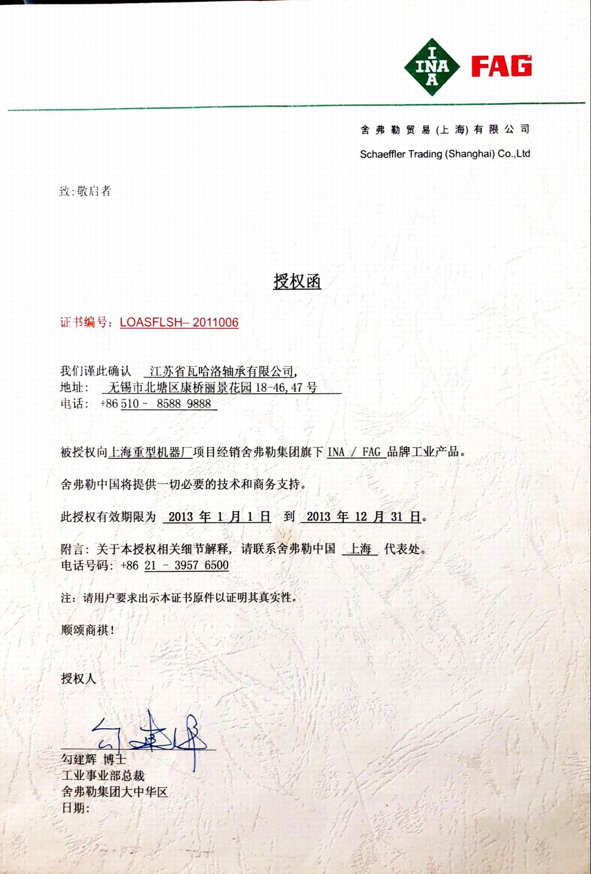 舍弗勒授权瓦哈洛2013年证书