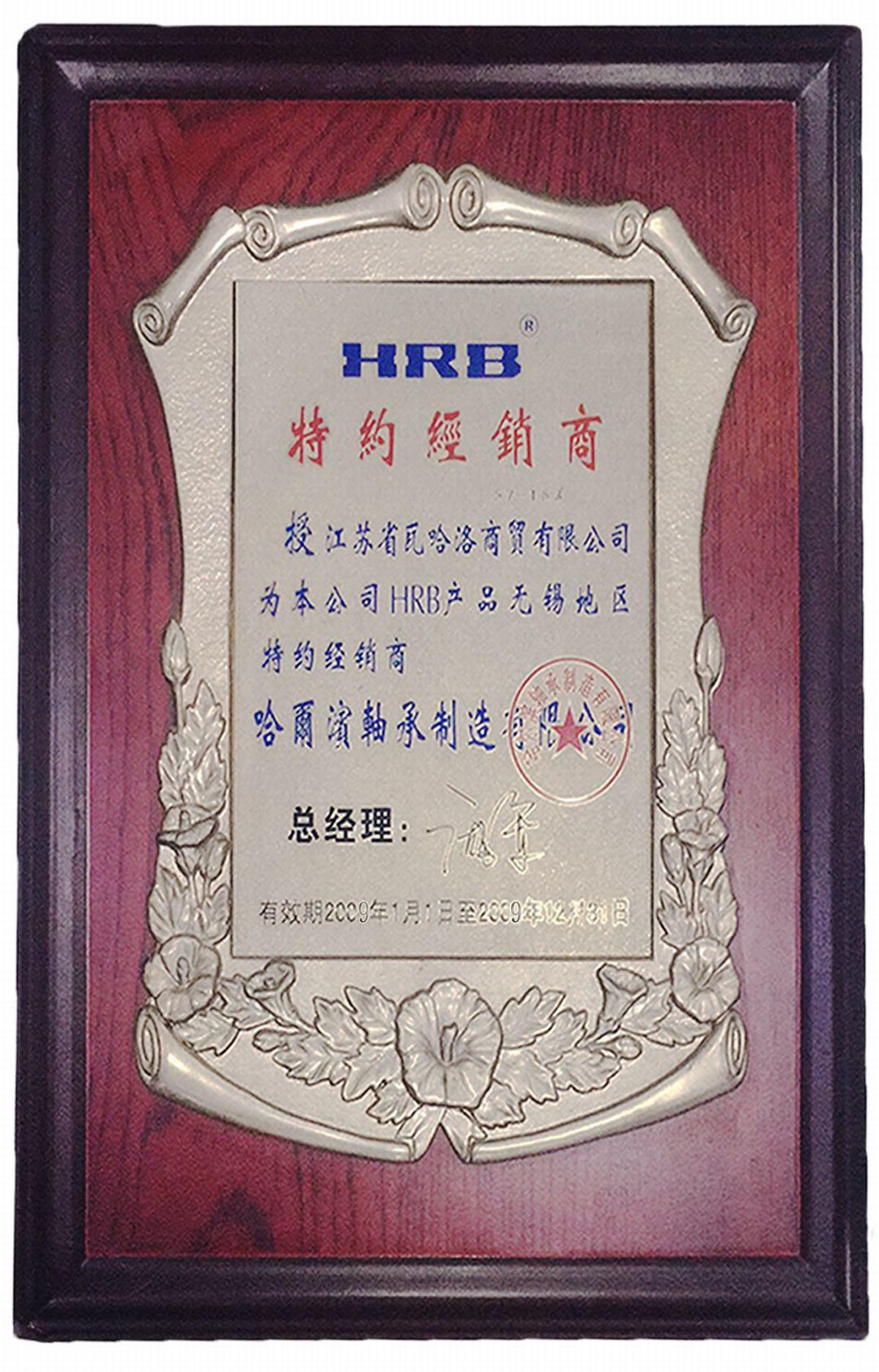 哈尔滨特约经销商2009