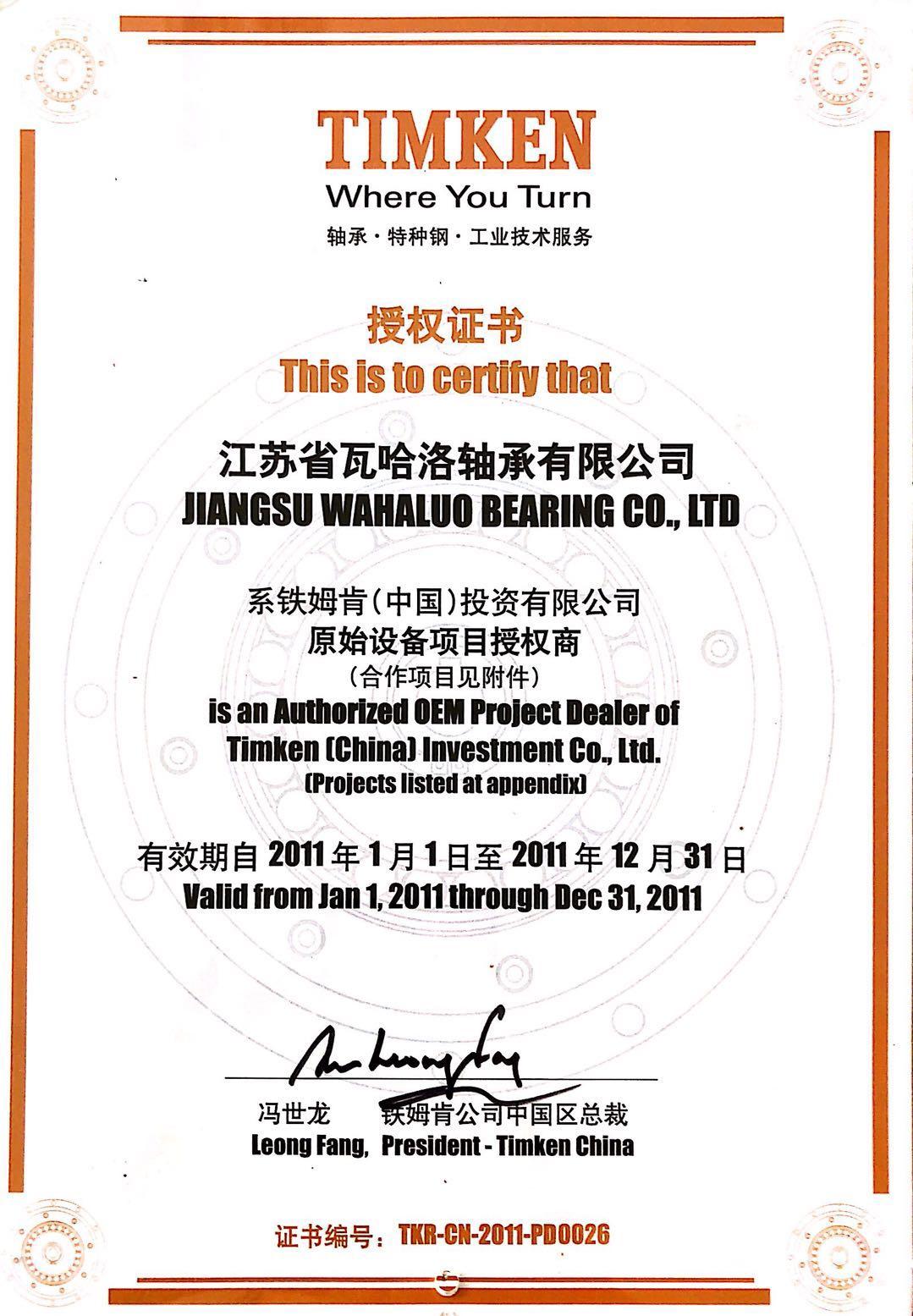 TIMKEN授权瓦哈洛2011年证书