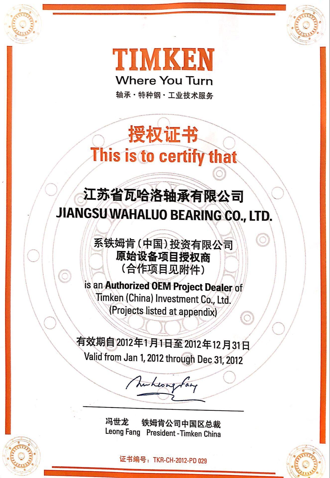 TIMKEN授权瓦哈洛2012年证书