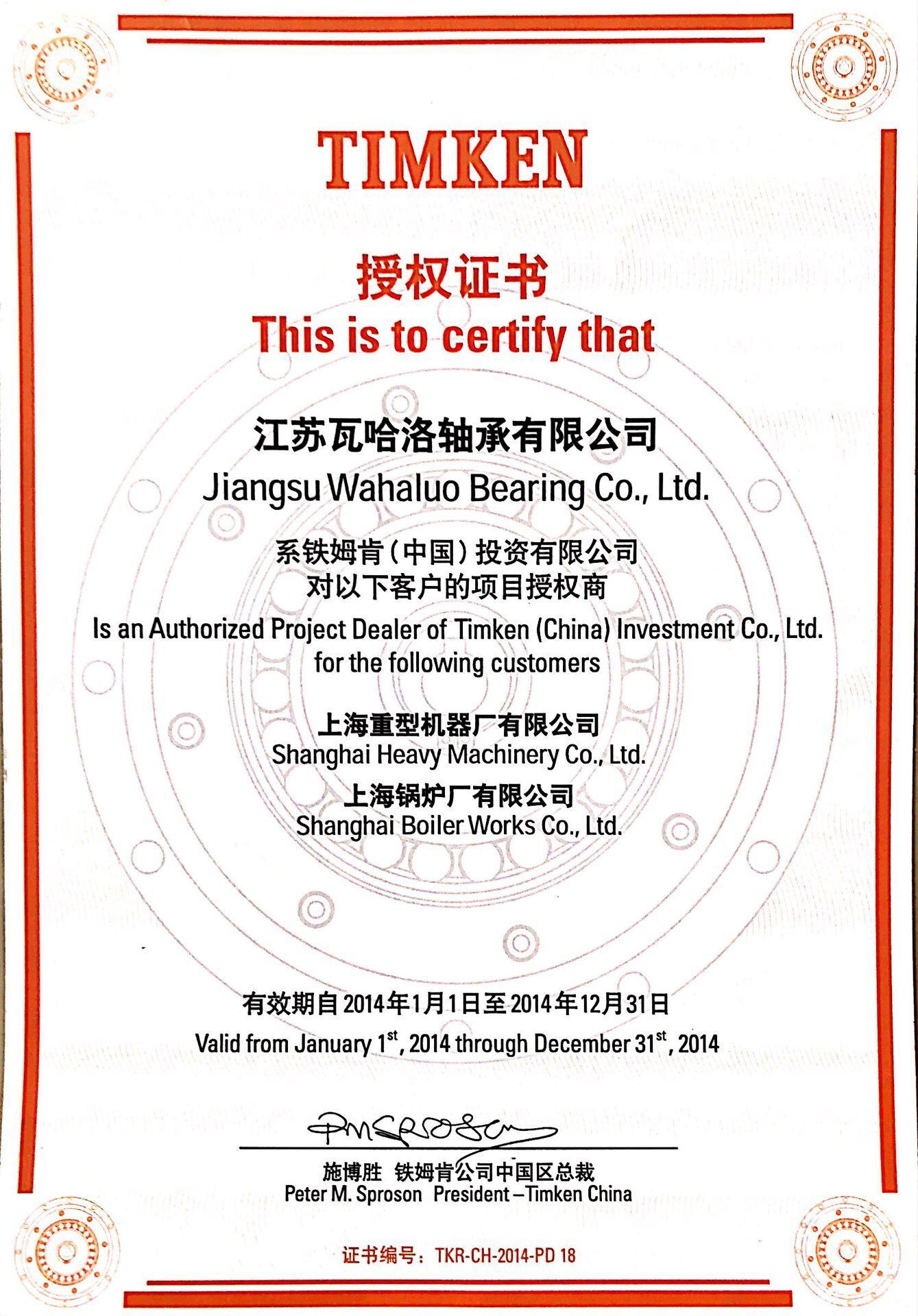 TIMKEN授权瓦哈洛2014年证书
