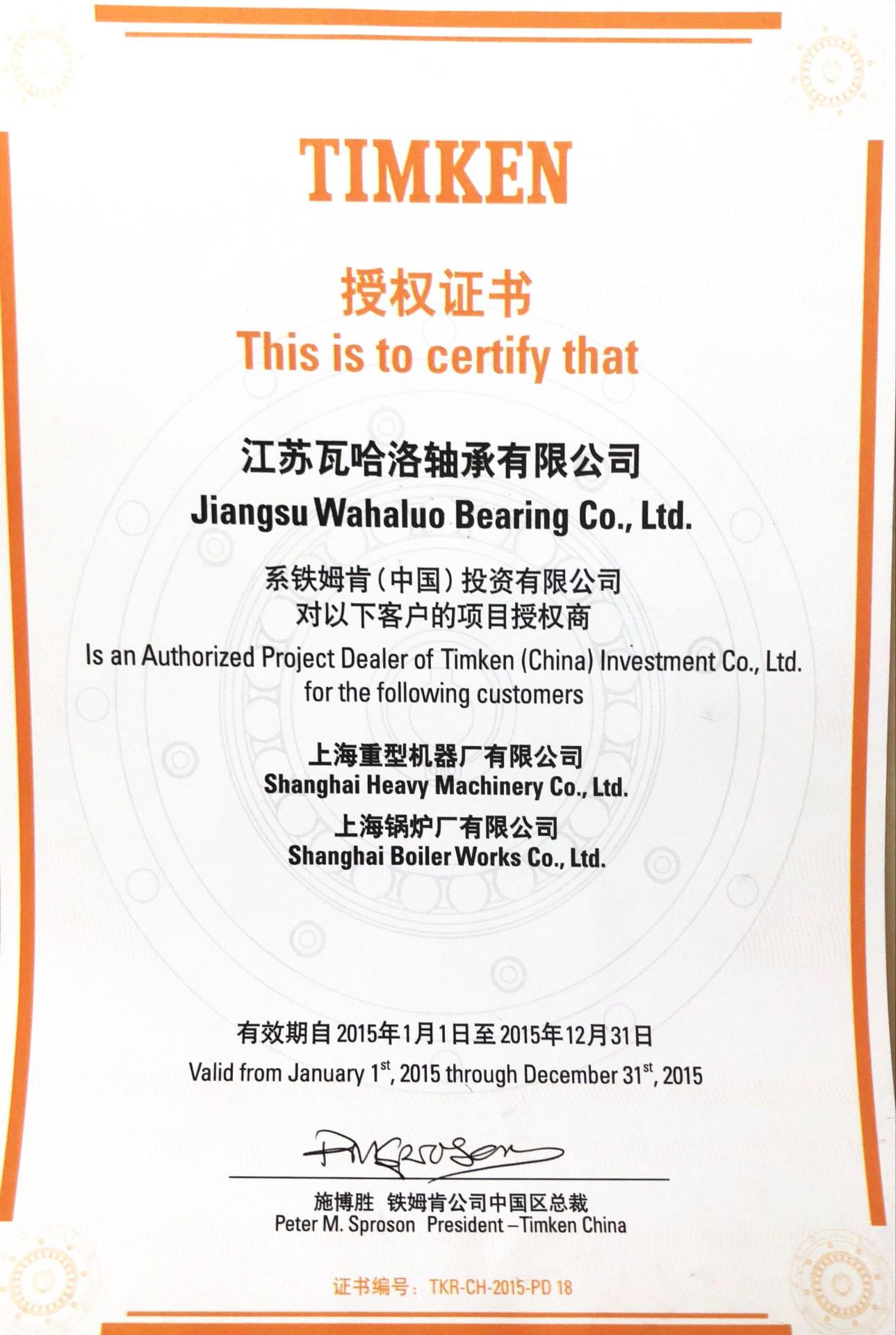 TIMKEN授权瓦哈洛2015年证书