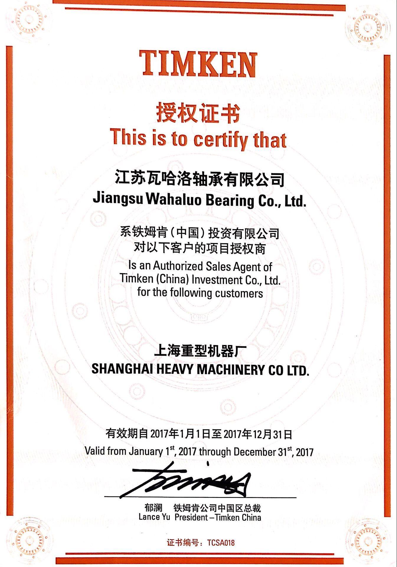 TIMKEN授权瓦哈洛2017年证书