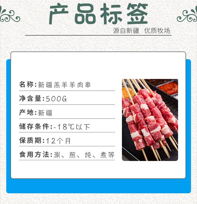 新疆羔羊羊肉串_08