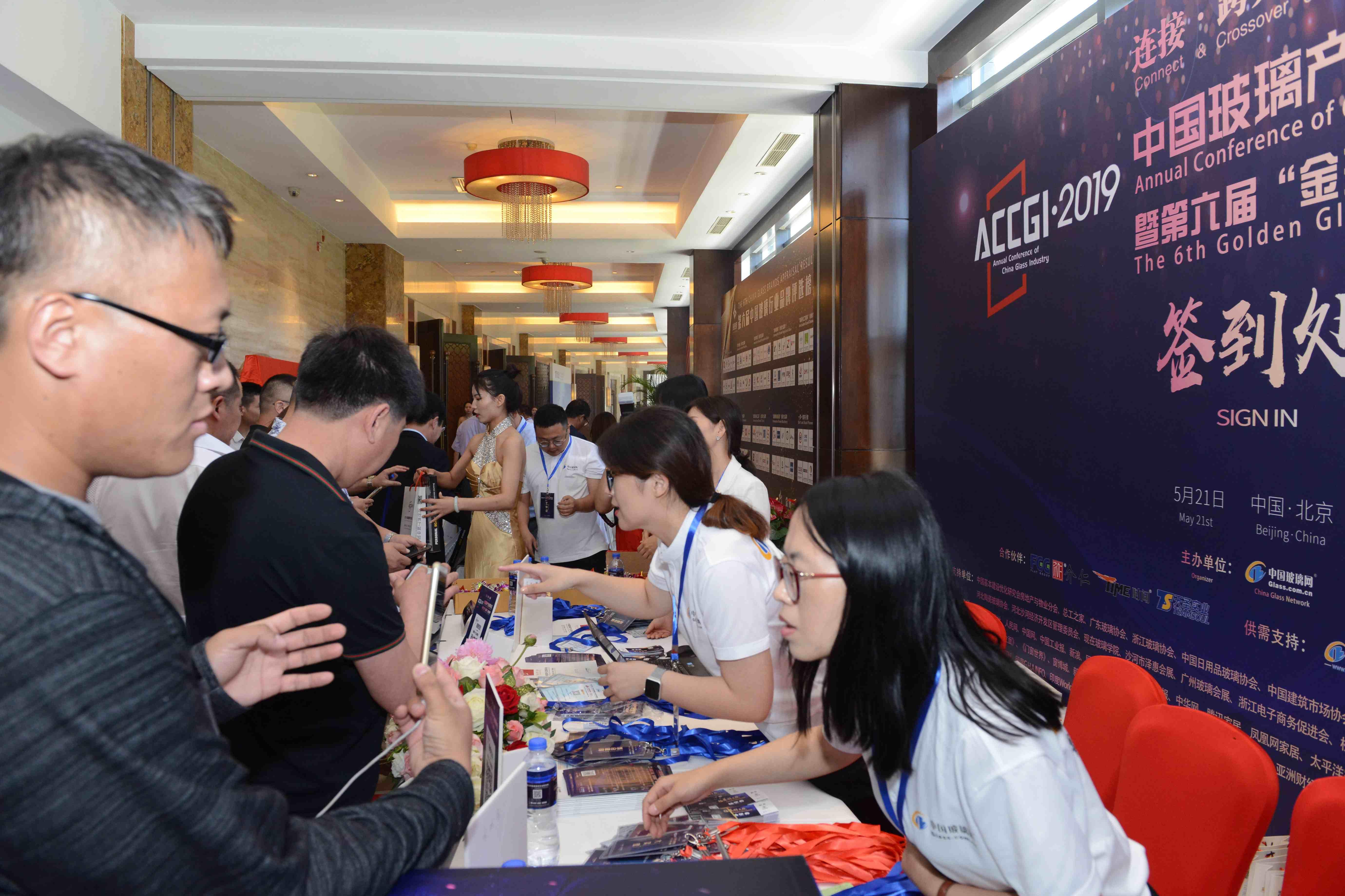 中国玻璃产业发展年会文图-中国玻璃产业发展年会文图-嘉宾签到3
