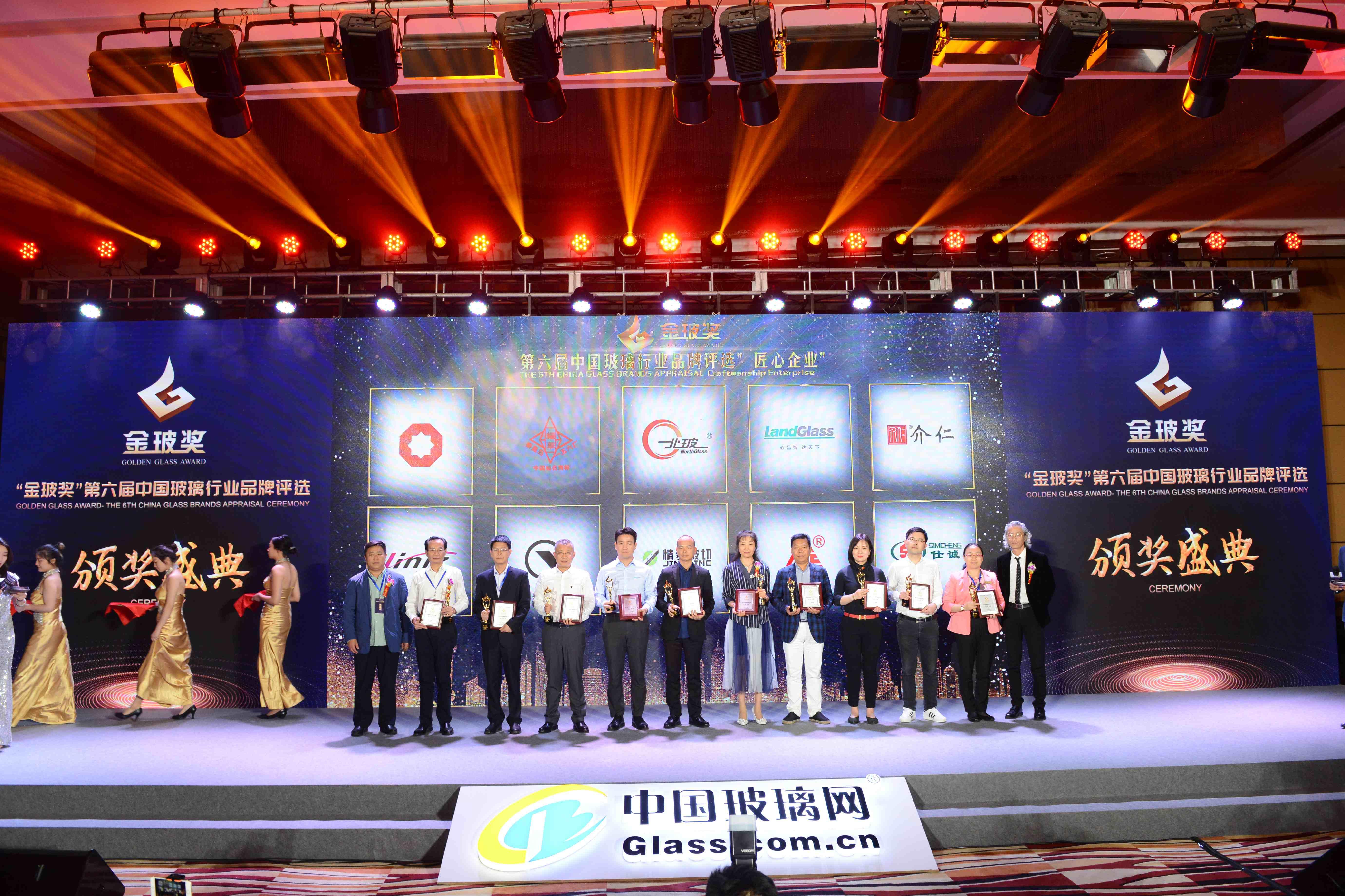 中国玻璃产业发展年会文图-中国玻璃产业发展年会文图-金玻奖颁奖