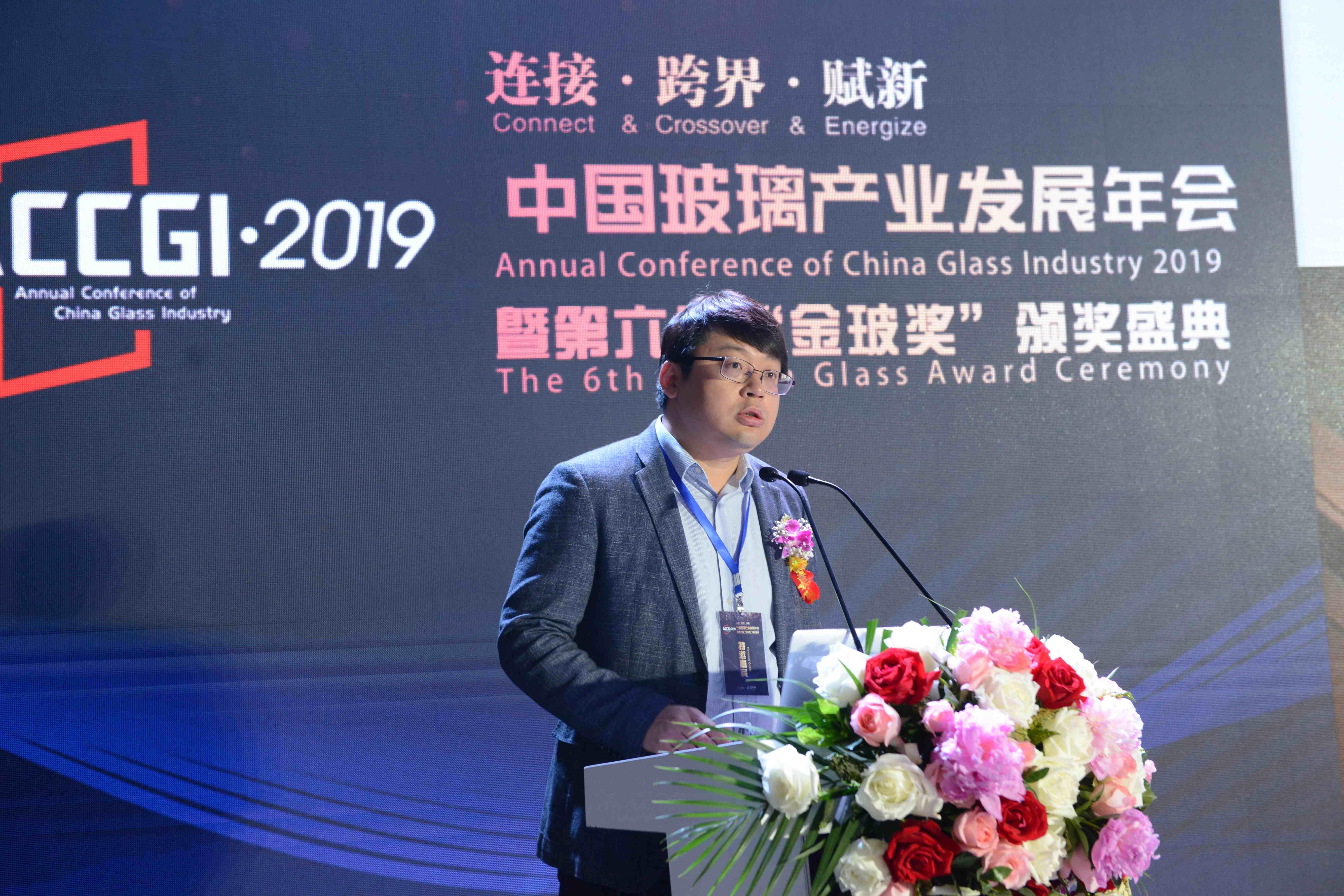 中国玻璃产业发展年会文图-中国玻璃产业发展年会文图-于辉
