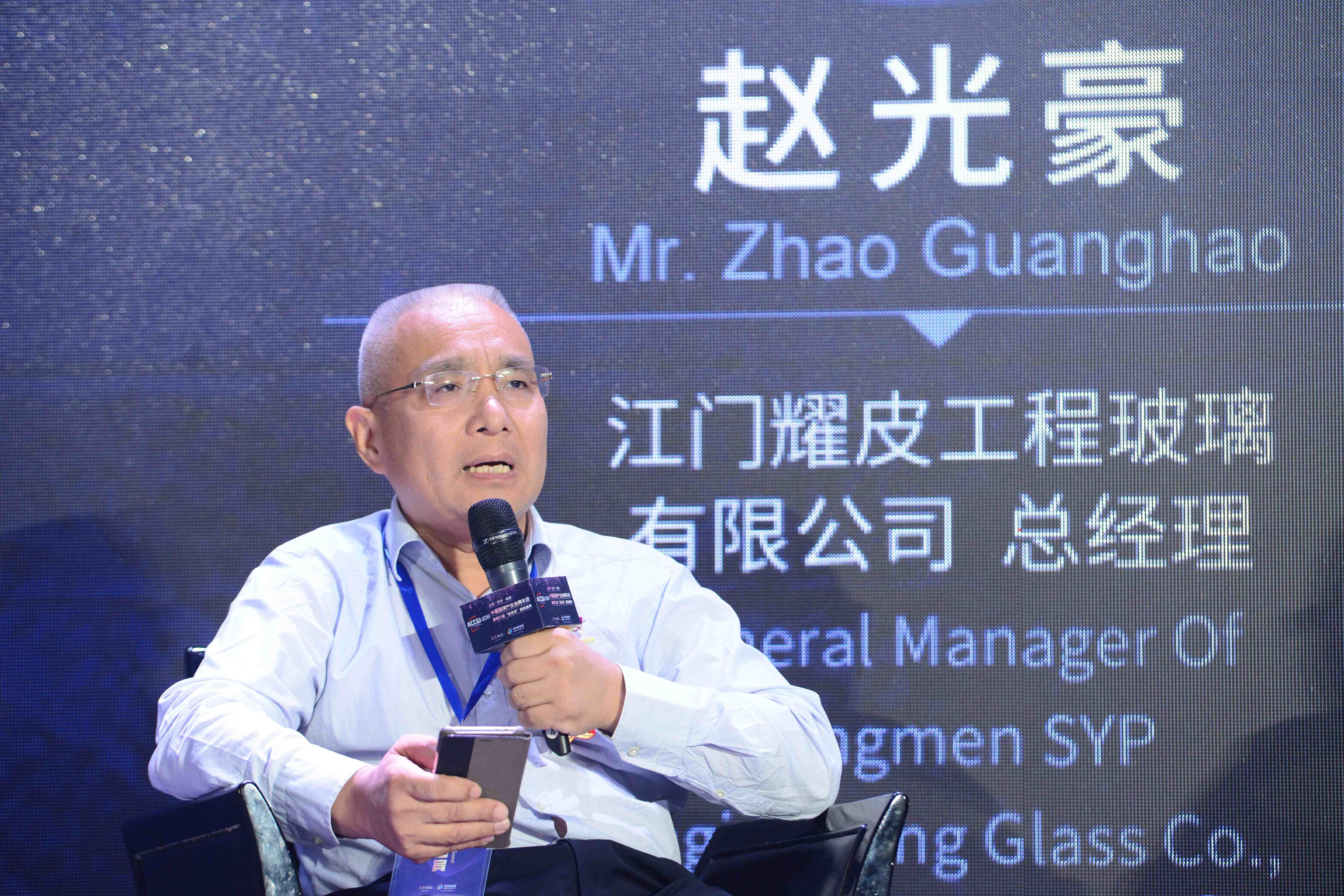 中国玻璃产业发展年会文图-中国玻璃产业发展年会文图-赵光豪