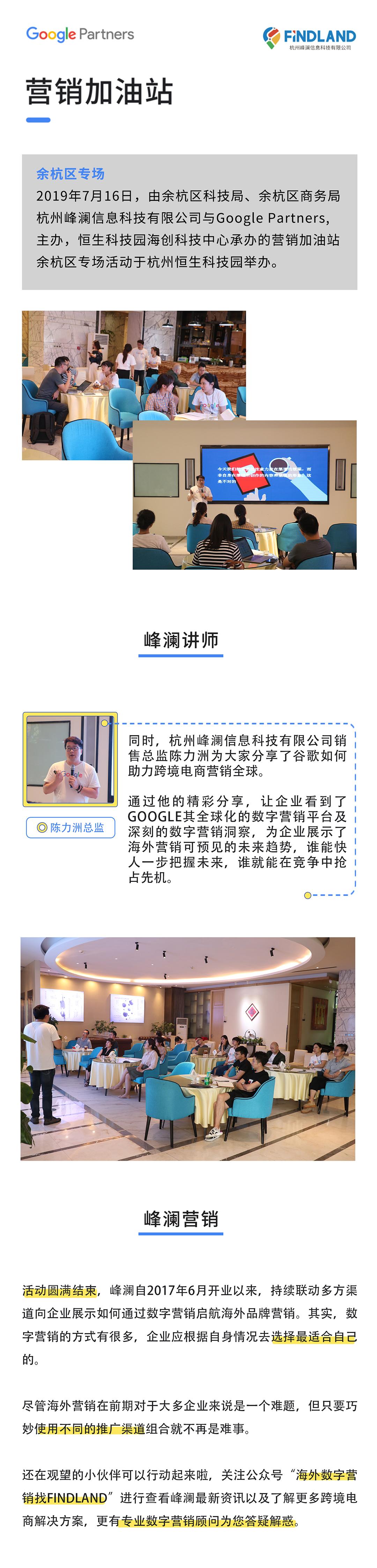 7月16日线上营销加油站活动长图