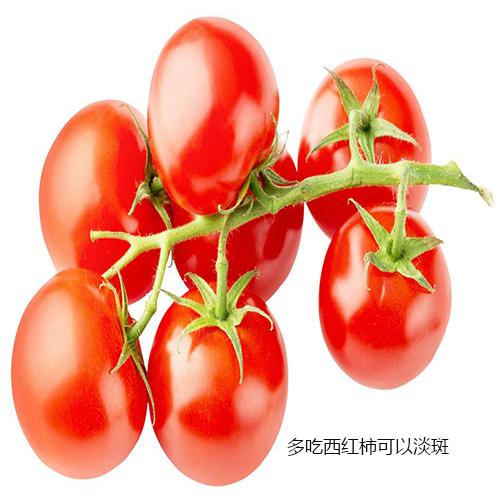 多吃西红柿可以淡斑