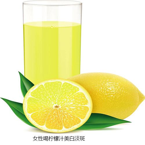 喝柠檬汁可以美白淡斑
