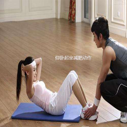 仰卧起坐减肥动作