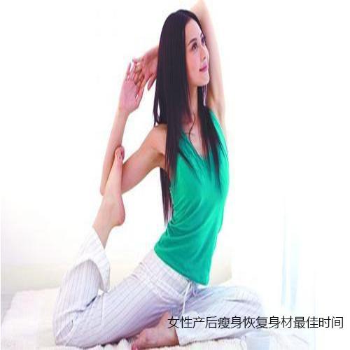 女性产后瘦身恢复身材最佳时间