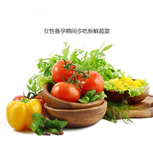 女性备孕期间多吃新鲜蔬菜