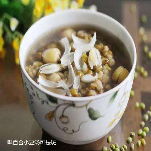 喝百合小豆汤可以祛斑