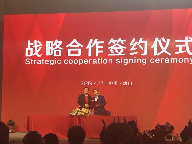 战略合作签约