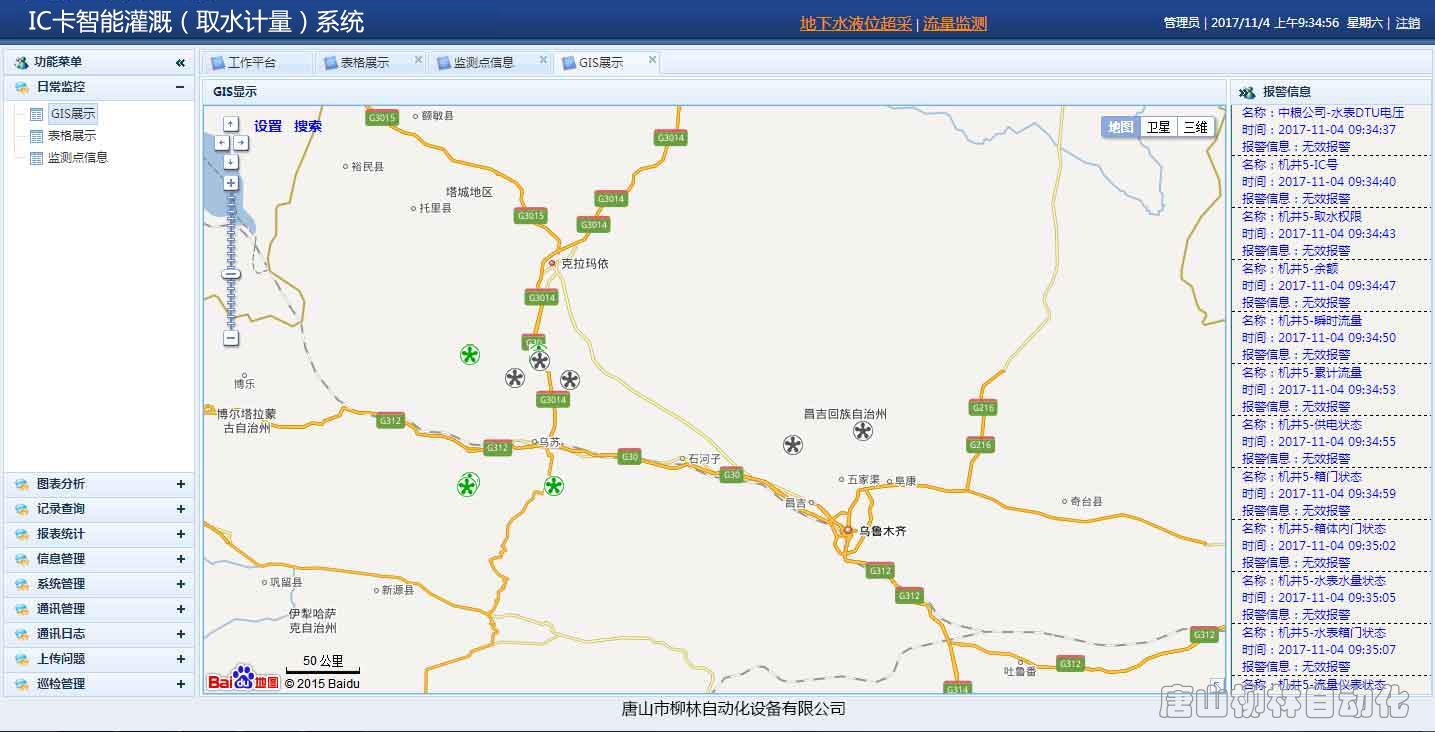 IC卡智能灌溉-取水计量系统GIS展示