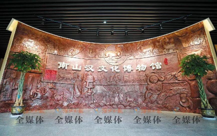 南山漢文化博物館