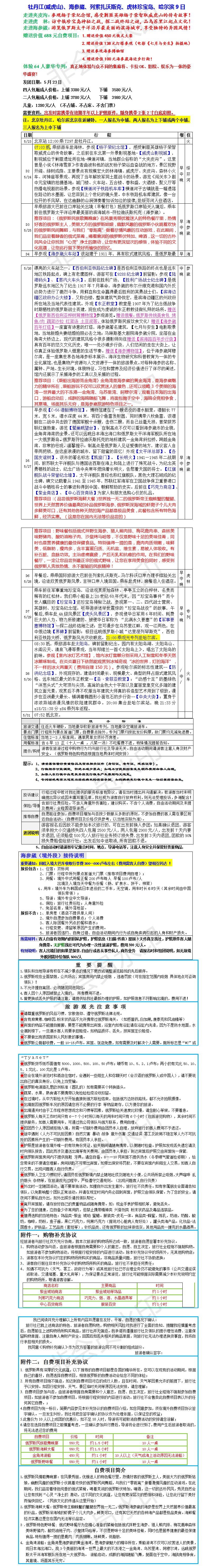 北京虎林海参崴5月23日3380元3580元