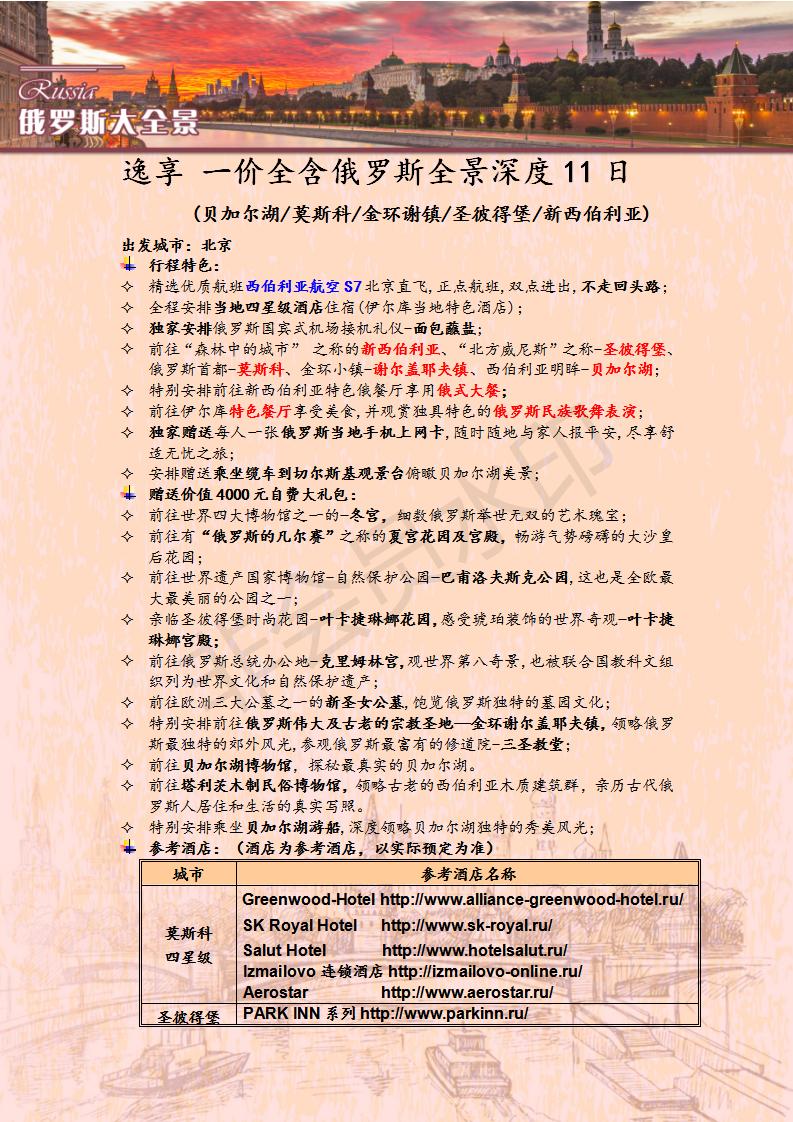 S7逸享-新进伊出一价全含俄罗斯全景深度11日三庄园_04